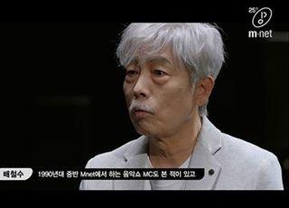 """배철수 """"한국 아티스트, 그래미상 타는 날 머지않았다"""""""