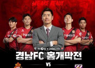'설기현호 첫선' 경남FC, 10일 전남 상대로 개막전