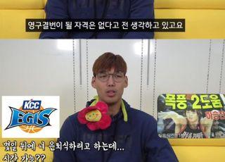 [스포튜브] 하승진, 전주 KCC에서 영구결번 가능?