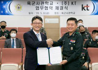 KT-육군사관학교, 첨단 軍 정보화 사업 맞손