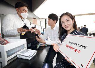 KT, 삼성전자 전용 단말보험 '갤럭시케어' 출시