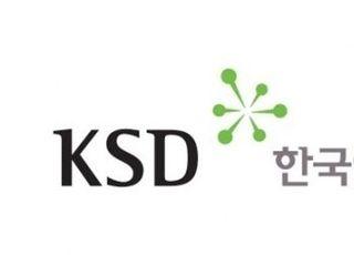 [인사] 한국예탁결제원