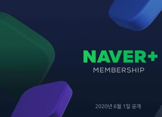 네이버, 유료 회원제 서비스 '네이버플러스 멤버십' 내달 출시