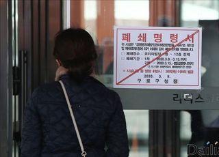 """[코로나19] """"자택추적도 불사""""…정부‧여당, '이태원 집단감염'에 초비상"""
