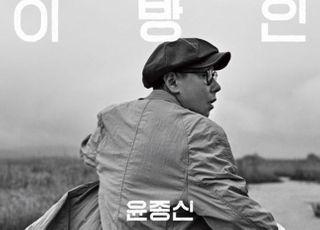 [D기획┃월간윤종신 10주년②] 업계도 인정한 행보, 여전히 현재 진행형