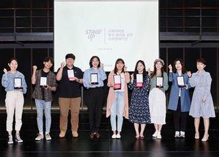 CJ문화재단, 스테이지업 지원 창작 뮤지컬 4편 선정