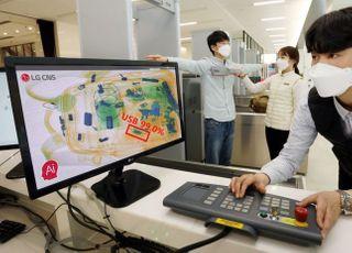 LG CNS, 'AI 엑스레이 영상분석' 기술 개발