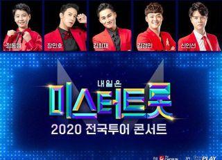 '미스터트롯' 전국 투어, 서울 포함 8개 지역 또 연기…6월 말 개막