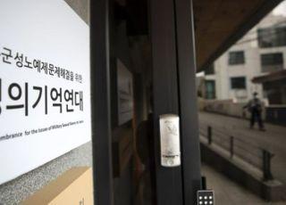 """국세청 """"정의기억연대에 회계오류 수정후 재공시 요구할 것"""""""