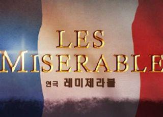 연극 '레 미제라블' 주역 누구?…예술의전당 공개 오디션