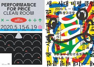 남산예술센터 정상운영 돌입…기획 프로그램 2편 개막