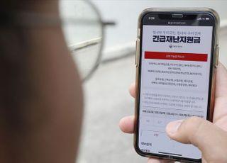 """[데일리안 여론조사] 국민 10명 중 7명 """"긴급재난지원금, 가계에 도움"""""""