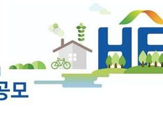 주택금융공사, 주택금융연구 활성화 위한 논문 공모