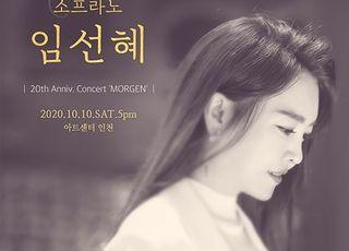 '아시아의 종달새' 임선혜, 10월 유럽 데뷔 20주년 콘서트