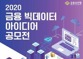 금융보안원, '2020 금융 빅데이터 아이디어 공모전' 개최