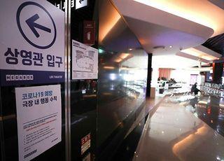 '이태원 클럽 사태 직격탄' 영화·공연 관객수 또 감소