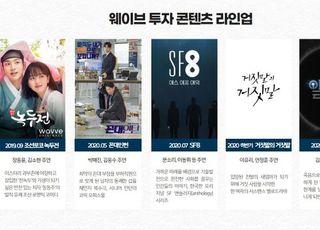 웨이브, 오리지널 드라마·예능 공격적 투자 나선다