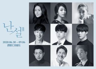 안유진·정인지·김려원, 뮤지컬 '난설' 캐스팅