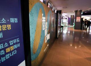 4월 극장 초토화…매출액 1000억 감소