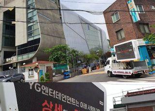 """""""YG 남들 반만이라도 해라""""…블랙핑크 팬덤, 활동 지원 요구 2차 시위"""