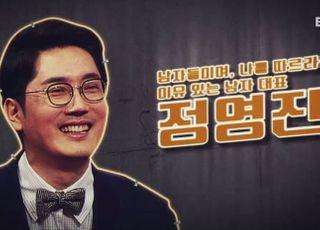 [초점] '부담되니 손절' 정영진 내친 MBC의 비겁함