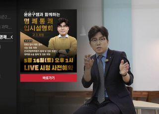 KT, 내일 올레 tv·시즌서 고3 입시설명회 무료 생중계