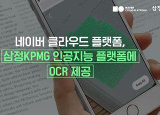 NBP, 삼정KPMG AI 플랫폼에 '광학 문자 인식 기술' 제공