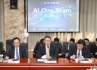 """KT, 'AI 원팀' 라운드테이블 개최…""""1등 국가 도약 시동"""""""