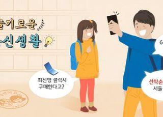 국민은행 Liiv M, '슬기로운 통신생활' 이벤트 실시