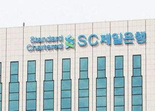 SC제일은행 1분기 순익 938억…전년比 23.4%↑