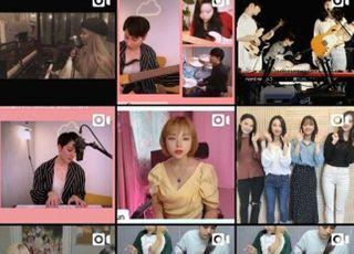 한국음악레이블산업협회, 코로나19 극복위한 '온서트' 캠페인 성료
