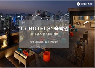 롯데홈쇼핑, 'L7 HOTELS 숙박권' 판매 특집방송