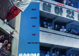유아인·박신혜 '#살아있다', 6월 극장가 출격
