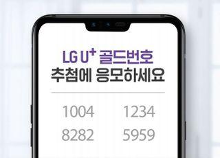 LGU+, 고객 선호번호 5천개 추첨…6월 2일부터