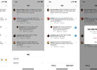 인스타그램, 이용자가 원치 않는 '태그·댓글 언급' 원천 봉쇄