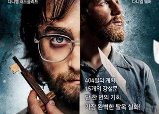 주말 극장 관객 13만명…'이스케이프' 박스오피스 1위