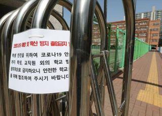 정부, '고3 20일 등교 강행' 이유는?
