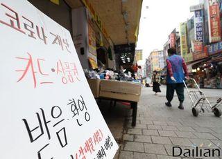 """'재난지원금' 이혼 시 이의신청받아 각자 지급…사용처 논란엔 """"논의 중"""""""