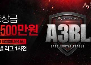 넷마블, 'A3: 스틸얼라이브' 배틀로얄 리그 첫 정규 시즌 개막