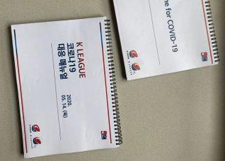 K리그 코로나19 통합 매뉴얼, AFC 46개 회원국 회람