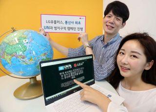 """LGU+, UN 범지구적 캠페인 참여…""""함께 만드는 미래"""""""