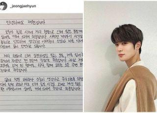 """""""죄송 또 죄송""""…NCT 재현, 자필 사과문 공개"""