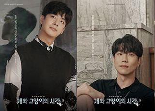 뮤지컬 '개와 고양이의 시간' 7월 초연…'팬레터' 창작진 의기투합
