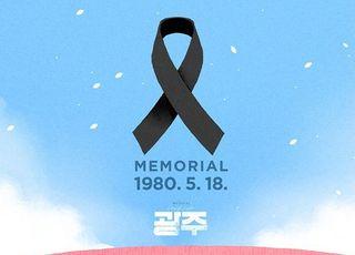 뮤지컬 '광주', 검은 리본 캠페인…하루 만에 게시물 10만 건