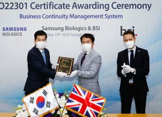 삼성바이오로직스, 3공장 '사업 연속성 국제 표준' 획득