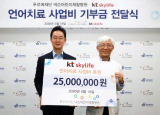 KT스카이라이프, 어린이 언어치료 사업비 2500만원 후원