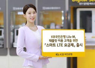 국민은행 Liiv M, 태블릿 고객 위한 '스마트 LTE 요금제' 출시