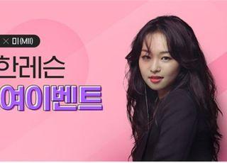스마트 싱 앱 '싱잇', 보컬트레이너 신유미와 콜라보 진행
