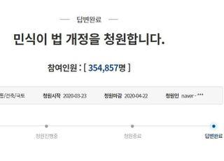 """청와대, '민식이법' 개정 국민청원에 """"과한 우려...입법 취지 봐달라"""""""