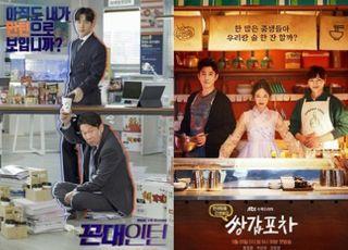 '꼰대인턴', 같은 날 출발한 '쌍갑포차' 따돌려…6.5% 시청률 기록